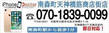 アイフォンドクター(iPhoneDoctor) 南森町天神橋筋商店街店