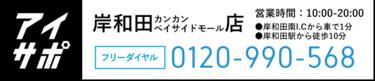 あいさぽ 岸和田カンカンベイサイドモール店