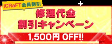 iCRaFT 奈良五條店