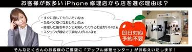 アップル修理センター 北九州小倉
