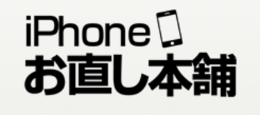 iPhoneお直し本舗 沖縄石垣島店