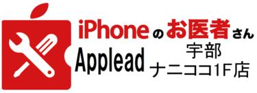 アップリード(Applead) 宇部港町ナニココ店
