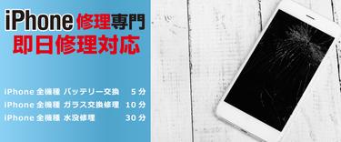 iPhone修理service 高崎店