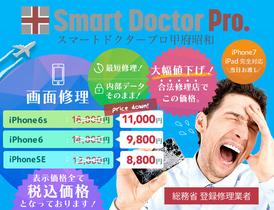 スマートドクタープロ 甲府昭和店
