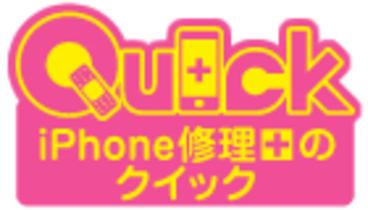 iPhone修理のQuick(クイック)  ふじみ野東武ブックス店