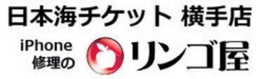 リンゴ屋 日本海チケット横手店