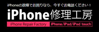 iPhone修理工房 ペリエ千葉店(スマホ工房内)