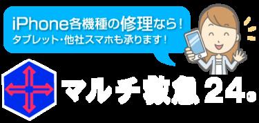 マルチ救急24 新橋駅前店