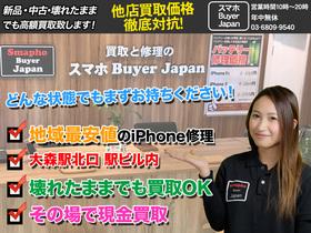 スマホBuyerJapan 大森北口駅ビル店