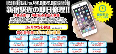 新宿iPhone修理センター