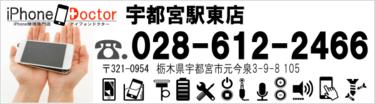 アイフォンドクター(iPhoneDoctor) 宇都宮駅東店