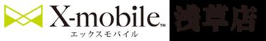 X-mobile(エックスモバイル) 浅草店