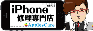 ApplesCare 米子店