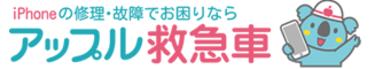 アップル救急車 渋谷店