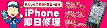 iPhone修理エキスパート 諏訪店