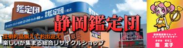 静岡鑑定団 八幡店