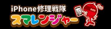 スマレンジャー 名古屋丸の内店