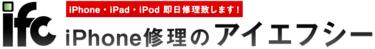 アイエフシー (iFC) 岡山真庭店