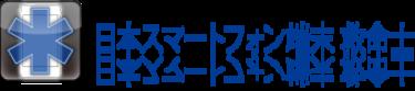 日本スマートフォン端末救命士 広島店