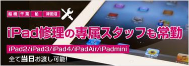 iPhone修理のリペアくん 栃木店