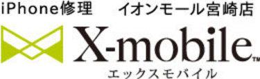 X-mobile(エックスモバイル) イオンモール宮崎店