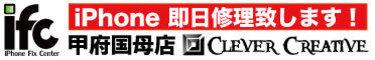 iFC 甲府国母店