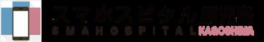 スマホスピタル 鹿児島