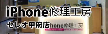 iPhone修理工房 甲府店