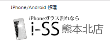 iPhone/Android修理 i-SS 熊本北店
