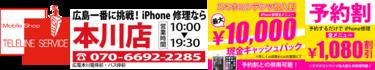 テレラインサービス 広島市中央区本川町店