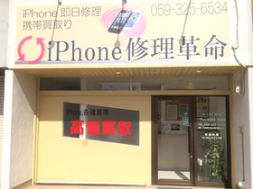 iPhone修理革命