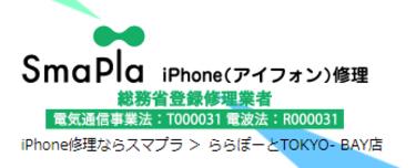 スマプラ(SmaPla) ららぽーとTOKYO- BAY店
