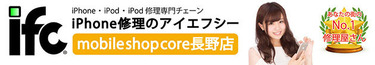 iFC mobile shop core長野店