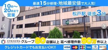 スマホスピタル 松戸店