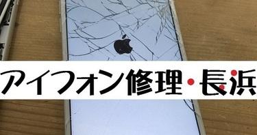 アイフォン修理・長浜