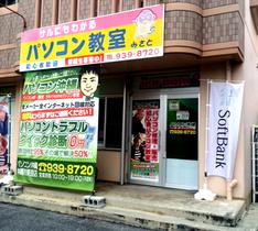 アイエフシー (iFC)  沖縄みさと店