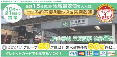 スマホスピタル 五反田店