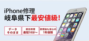 Fixmart(フィックスマート) 岐南店
